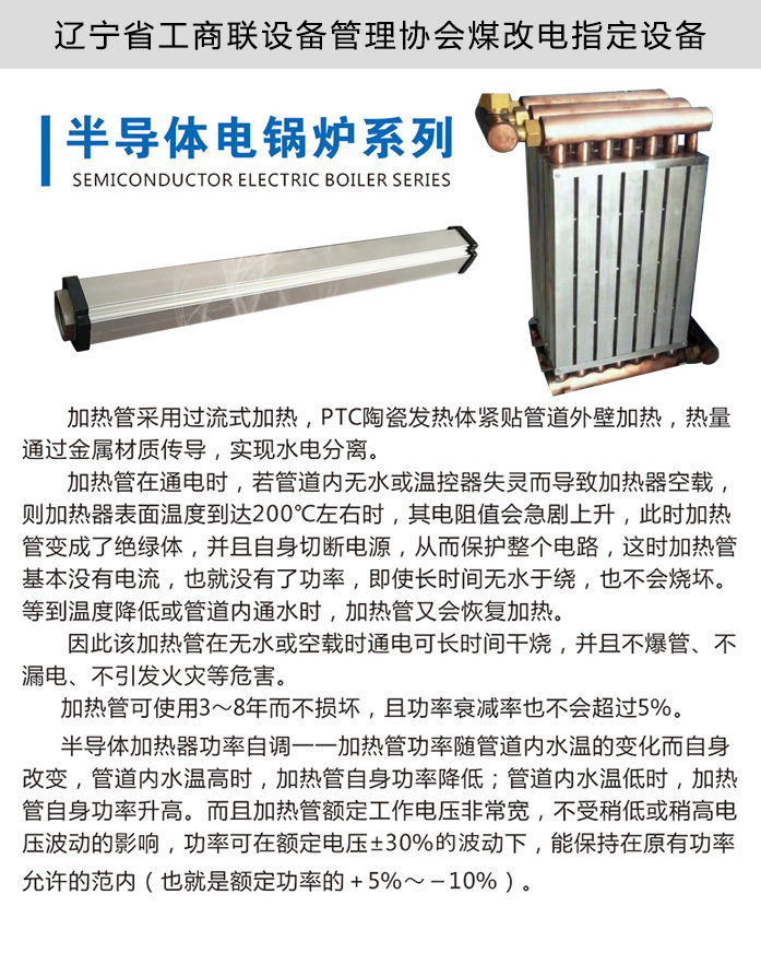 15kw厚膜电锅炉
